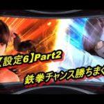 【パチスロアプリ】鉄拳4(Part2)今からでも打てる!設定6の挙動と基本解説!