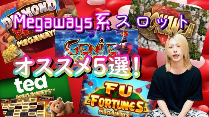 おすすめメガウェイズ系ビデオスロット5選!
