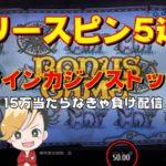 【オンラインカジノ】フリースピン5連発ストック開放配信【ノニコム】JOYCASINO