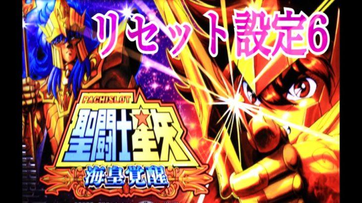 聖闘士星矢 海皇覚醒 リセット6 パチスロ実機ライブ