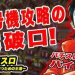 【漫画】5号機攻略の突破口!~パチスロで勝つための王道~8回