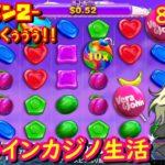 オンラインカジノ生活 83日目 【シーズン2】