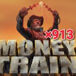 ×913+820 マネトレ2 【Money Train2】 フリースピン オンラインカジノ スロット マネートレイン2 ♯③