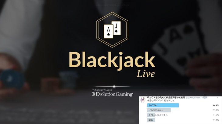 ゆかり&きりたん   夜カジノ放送  ライブBJ 短期決戦で5,000$目指す  slot casino【joycasino】