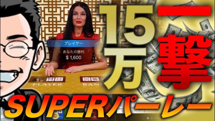 バカラで一撃15万を捥ぎ取る!スーパーパーレー!ボンズカジノ(BONS CASINO)でライブバカラ!その10