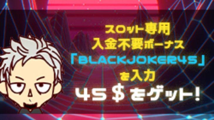 【オンラインカジノ/オンカジ】【BONS】1000ドル目指す配信(;・∀・)