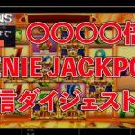 【オンラインカジノ】【BONS】GENIE JACKPOTS(ジーニージャックポット)高額配当!!