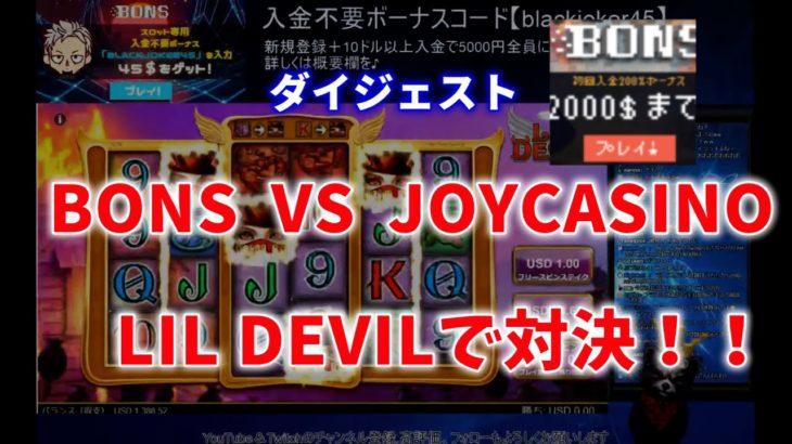 【オンラインカジノ/オンカジ】【BONS】【ジョイカジノ】LILDEVIL対決ダイジェスト!!