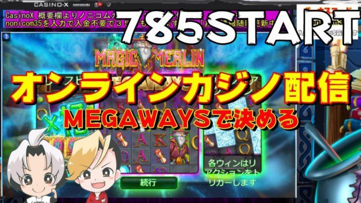 【オンラインカジノ】CasinoXでMEGAWAYS!!【ノニコム】