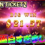 (新)GOLD TICKET2が面白すぎたw【オンラインカジノ】