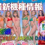 【ぱちんこパチスロ 】裏業界人Jのパチンコ新台情報P乗物娘with  Cyber JAPAN Dancers