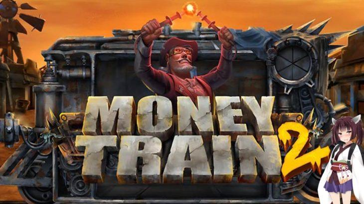 ゆかり&きりたん 夜カジノ放送 MONEY TRAIN2 打つ?  slot casino【joycasino】