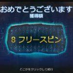 【オンラインカジノ】Mystery Museumtitle フリーゲーム