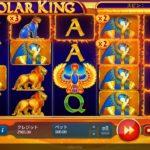 【オンラインカジノ】Solar King maingame