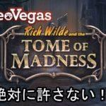 【オンラインカジノ】【レオベガス】TOME OF MADNESS、、、おいΣ(・ω・ノ)ノ!
