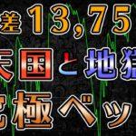【ジパングカジノ研究所 Vol.92】これを使えば100万円の差が出る!究極の天国と地獄ベット検証(ルーレット)
