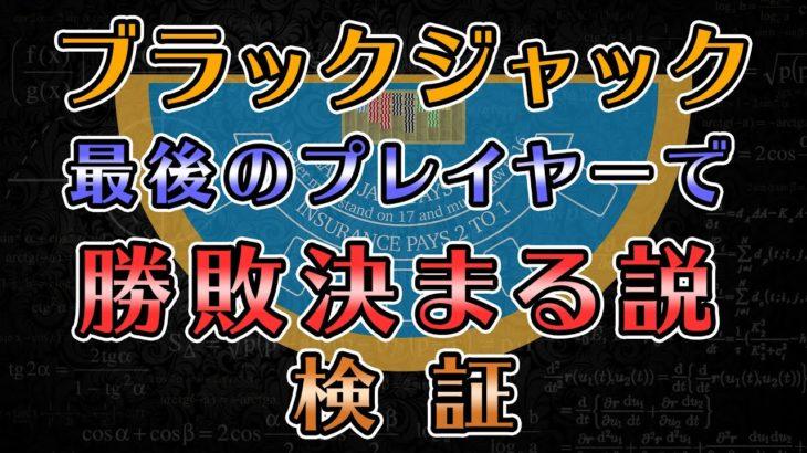 【ジパングカジノ研究所 Vol.93】最後の席に座ったプレイヤーが勝敗の鍵を握っているのか検証(ブラックジャック)