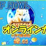 フリスピ購入WOLF HOWL!【オンラインカジノ】