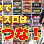 【解説】日本でパチスロを打つのはやめよう!パチンカスの楽園in台湾※4号機爆裂AT