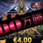 【オンラインカジノ】ビクトリアゲームズのメガピラミッドでアヌビス降臨!