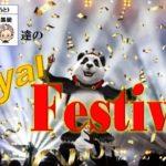 【オンラインカジノ/オンカジ】【ロイヤルパンダ】ロイヤルフェス♪