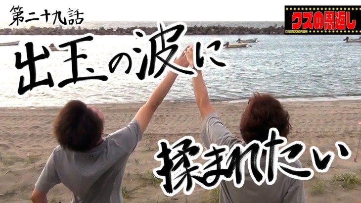 【クズの恩返し】第二十九話〜出玉の波に揉まれたい〜
