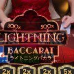 【オンカジ】ライトニングバカラ【ライブカジノ】