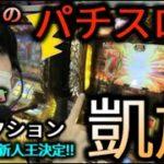【凱旋】新番組「毎日打ったる」/ビギナーズラックはあるのか!?/パチスロデビュー!