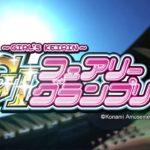 【公式】パチスロ「~ガールズケイリン~GⅠフェアリーグランプリ」プロモーションムービー