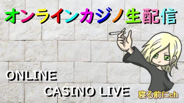 りゅーきのオンラインカジノ生放送【カジ旅】