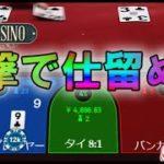 ジョイカジノ-ライブバカラ|一撃で10万円に乗せる!!