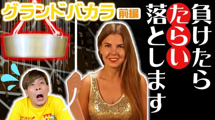 【オンラインカジノ】伝説の罰ゲーム!マツキヨ命の危機!?【グランドバカラ】<vol.256>