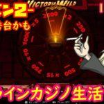 オンラインカジノ生活 102日目 【シーズン2】