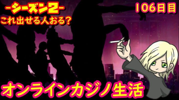 オンラインカジノ生活 106日目 【シーズン2】