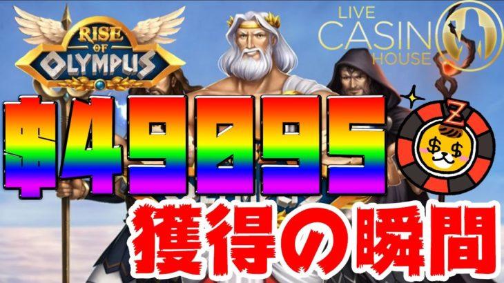 1スピン$100!超絶フリースピンをご覧あれ!【オンラインカジノ】【live casino house】【rise of olympus】