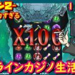 オンラインカジノ生活 111日目 【シーズン2】