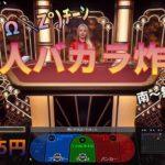 #114【オンラインカジノ|バカラ】超ド素人バカラ|ルール無用の哀戦士