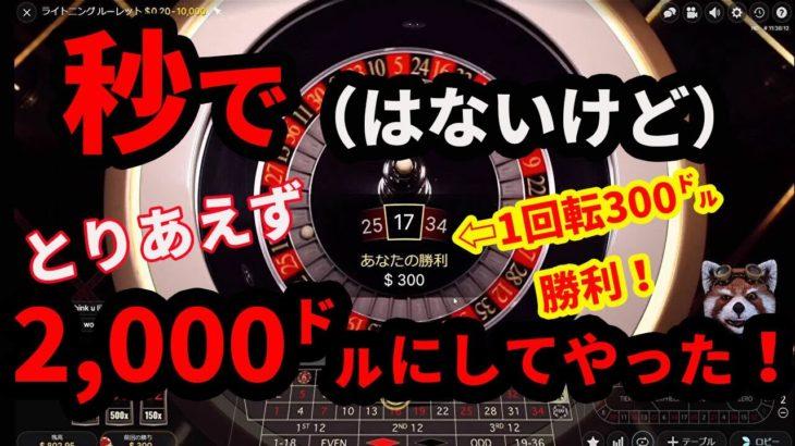 #116【オンラインカジノ|ルーレット】秒で(はないけど)2000㌦にしてやった!|資金稼ぎはやっぱりルーレット
