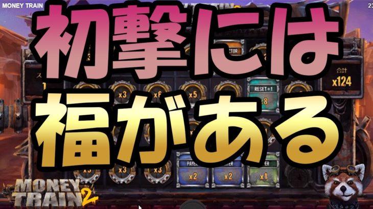 #117【オンラインカジノ|スロット】初撃ちには福がある!|Money Train2やめられないほどクセになる!
