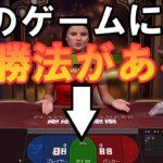 #119【オンラインカジノ バカラ】バカラ必勝法?! オポジットベットはダメです!!