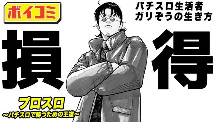 【漫画】損得 プロスロ~パチスロで勝つための王道~15回
