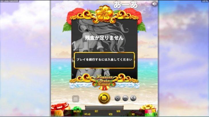 【ニコ生】きむらし オンラインカジノで16万負け!