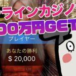 オンラインカジノのバカラで1600万円までの軌跡