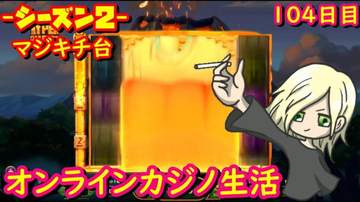オンラインカジノ生活シーズン2 -114日目 -【BONSカジノ】