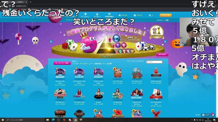 エナツ『オンラインカジノにリベンジするぞ』2/2【2020/10/22】