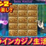 オンラインカジノ生活 99日目 【シーズン2】