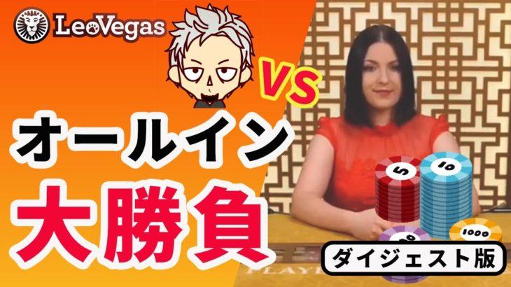 【オンラインカジノ/オンカジ】【レオベガス】ゆるーくスロットΣ(・ω・ノ)ノ!BJ&バカラ(オールイン)!!