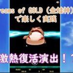 【オンラインカジノ】Dreams of GOJD(金蛙神)実践!激熱復活演出!?