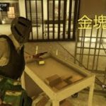 [GTAオンライン] カジノ強盗:攻撃的  金塊を盗み出す
