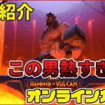 (新台)HAMMER of VULCAN が面白い【オンラインカジノ】